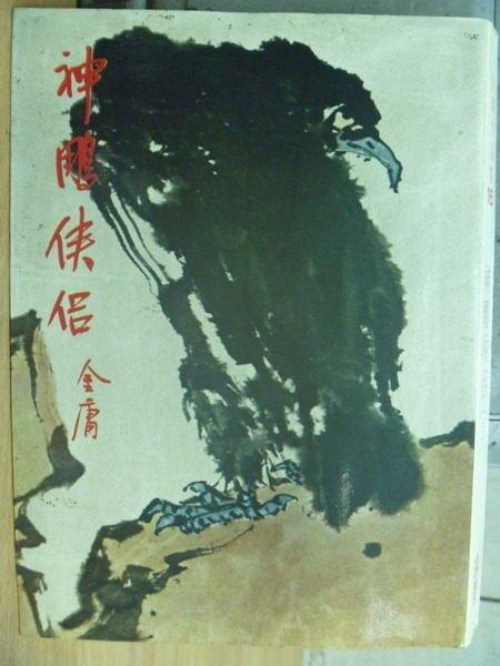 【書寶二手書T7/武俠小說_MQY】神雕俠侶_金庸