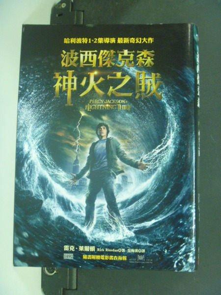 購買書籍:波西傑克森1:神火之賊_吳梅瑛, 雷克.萊爾頓
