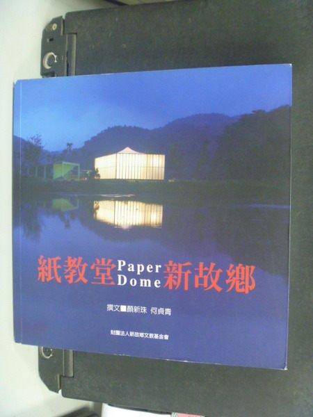 【書寶二手書T4/地理_NFV】紙教堂Paper dome新故鄉_顏新珠, 何貞青
