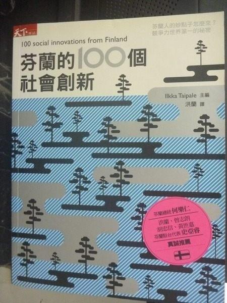 【書寶二手書T8/地理_WEG】芬蘭的100個社會創新_原價330_依卡.泰帕爾
