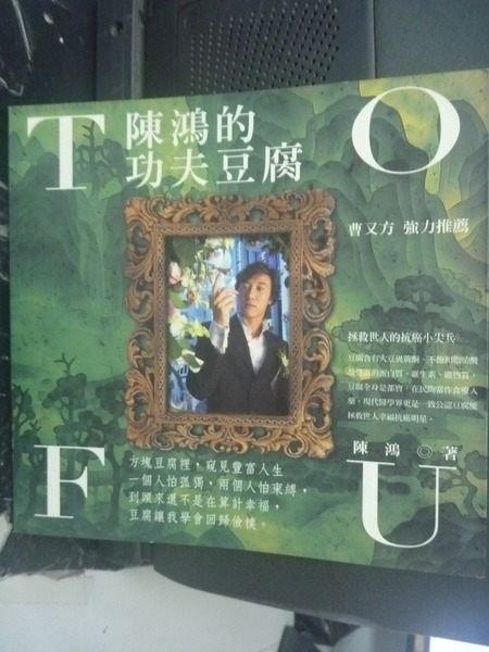 【書寶二手書T7/餐飲_JOZ】陳鴻的功夫豆腐_陳鴻