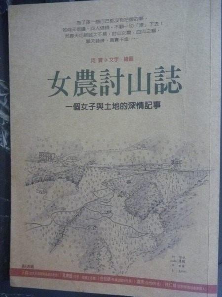 購買書籍:女農討山誌:一個女子與土地的深情記事