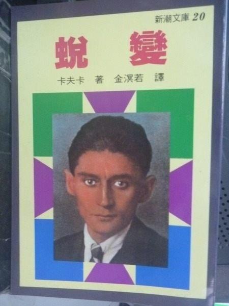 【書寶二手書T1╱哲學_JMT】蛻變_卡夫卡