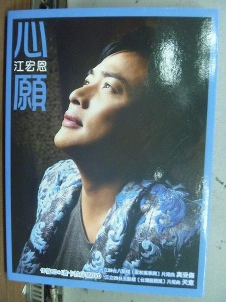 【書寶二手書T6/音樂_HQG】心願_江宏恩_10首CD+4首卡拉伴唱DVD