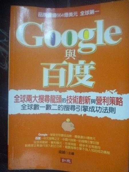 【書寶二手書T6/財經企管_JMD】Google 與百度_原價320_梁誠
