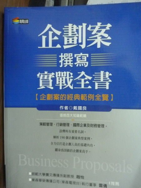 【書寶二手書T7/行銷_PHV】企劃案撰寫實戰全書_戴國良