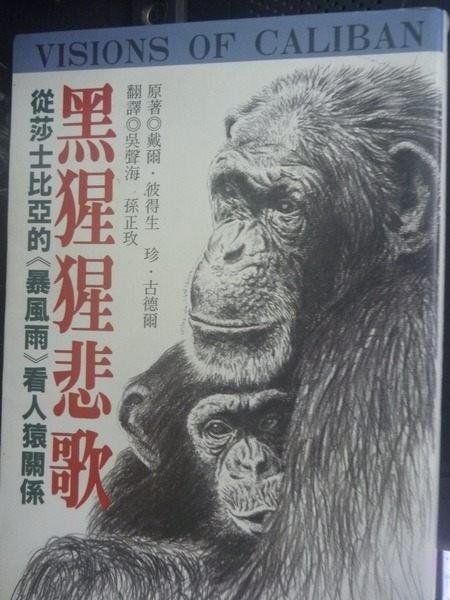 【書寶二手書T8/動植物_JOO】黑猩猩悲歌_吳生海, 戴爾彼得生