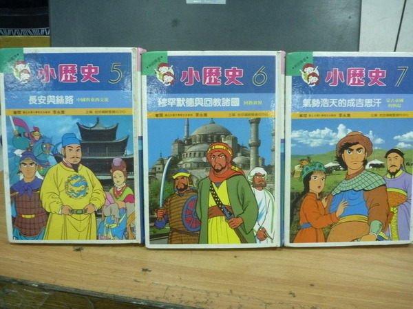 【書寶二手書T4/兒童文學_NAP】小歷史_長安與絲路_氣勢浩天的成吉思汗等_3本合售