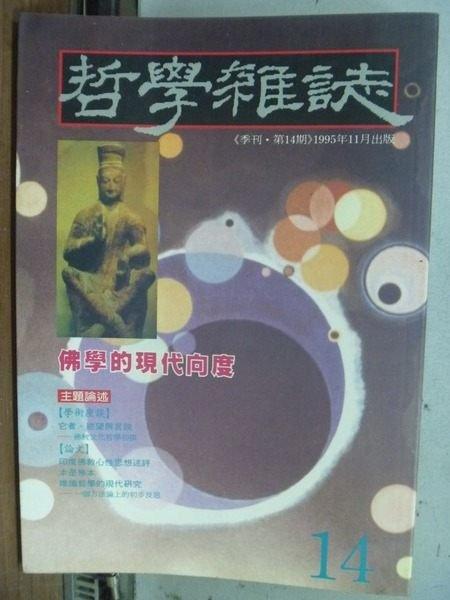 【書寶二手書T1╱哲學_HML】哲學雜誌_第14期_佛學的現代向度等
