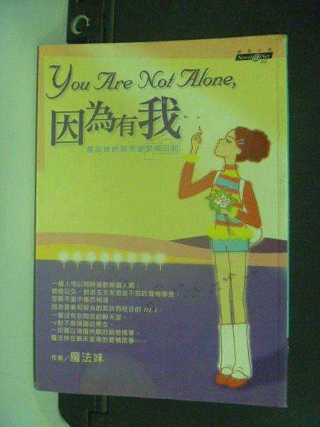 【書寶二手書T9/一般小說_NEC】You are not alone,因為有我_魔法妹