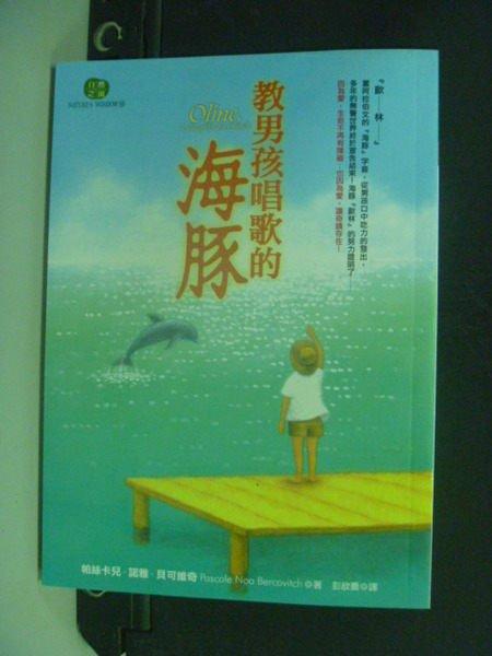 【書寶二手書T3/翻譯小說_NEC】教男孩唱歌的海豚_彭欣喬