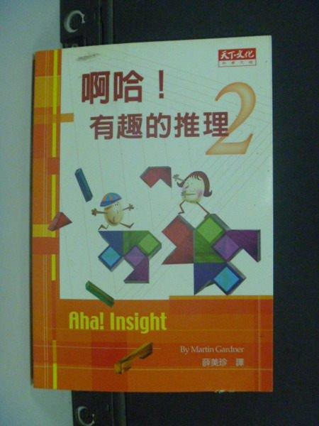 【書寶二手書T8/一般小說_NDU】啊哈!有趣的推理 (II)_薛美珍, 葛登能