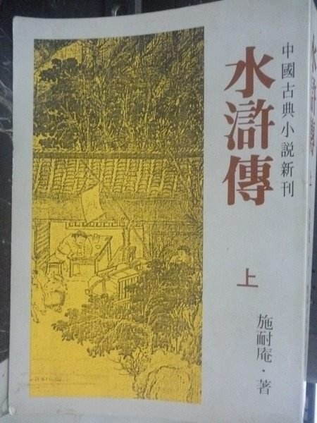 【書寶二手書T2/文學_LEO】水滸傳(上冊)_施耐庵集撰