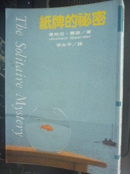 【書寶二手書T7/翻譯小說_LEO】紙牌的秘密_喬斯坦‧賈德