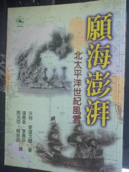 【書寶二手書T4/一般小說_LEL】願海澎湃_周文萍, 沃特.麥道