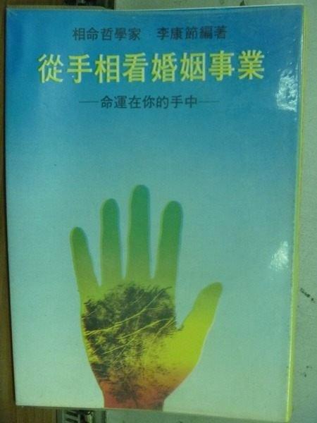 【書寶二手書T5/命理_HOV】從手相看婚姻事業_李康節_原價360
