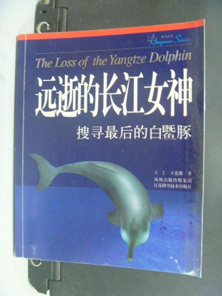 【書寶二手書T3/動植物_NMC】遠逝的長江女神_搜尋最後的白鱀豚_王丁_簡體版