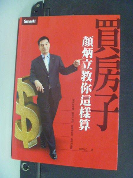 【書寶二手書T9/投資_JAH】買房子顏炳立教你這樣算_顏炳立