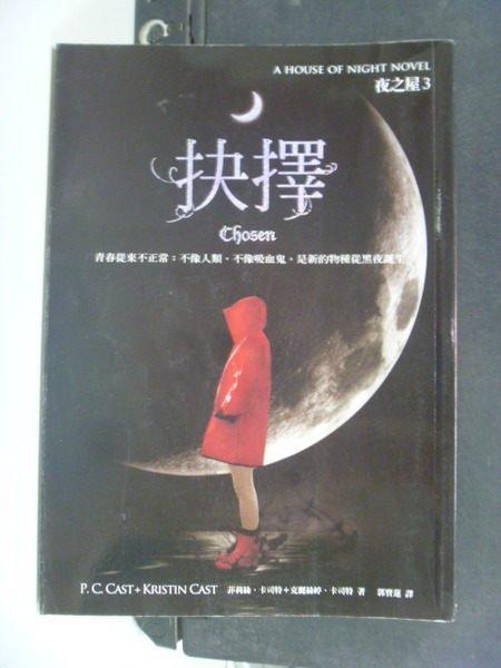 【書寶二手書T6/一般小說_HRH】夜之屋3 :抉擇_郭寶蓮, 菲莉絲.卡司特
