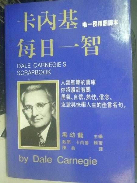 購買書籍:卡內基每日一智_戴爾‧卡內基