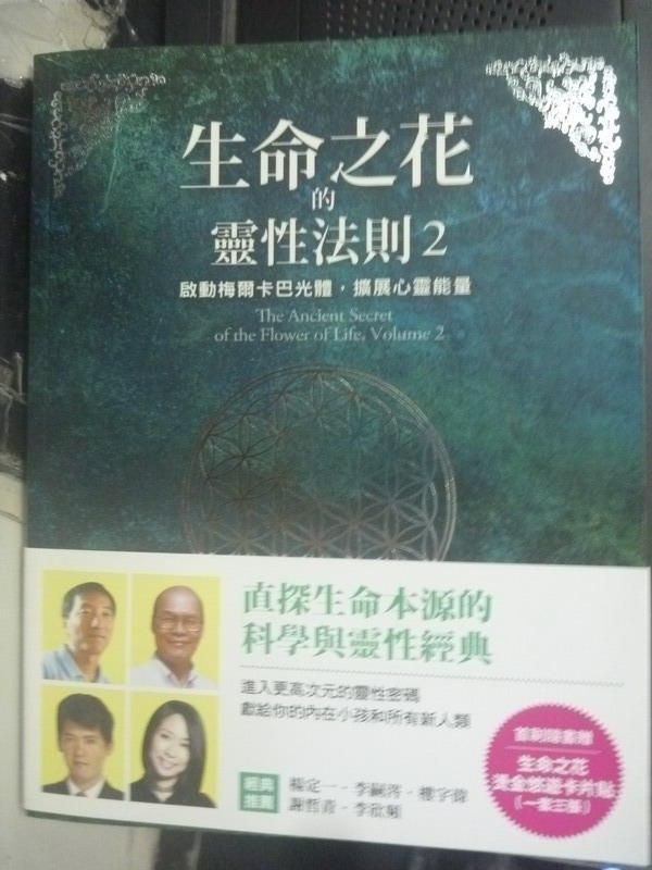 【書寶二手書T1/心靈成長_XDX】生命之花的靈性法則2-啟動梅爾卡巴光體_德隆瓦洛