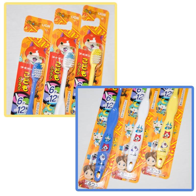 妖怪手錶 兒童牙刷 適合6-12歲小朋友 日本帶回 LION獅王
