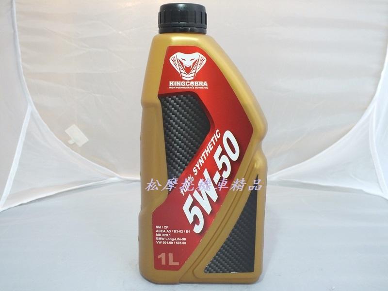 AGEN酯類全合成機油 5W50