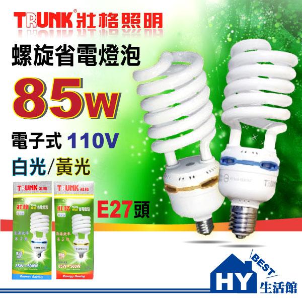 壯格大型螺旋省電燈泡85W 110V 適用E27頭燈座 可選【白光 / 黃光】《HY生活館》水電材料專賣店