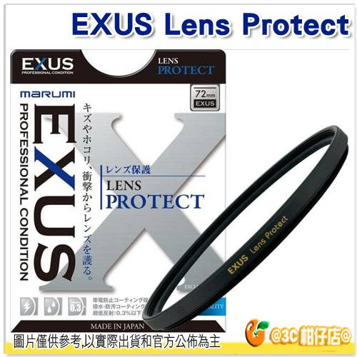 送濾鏡袋 Marumi EXUS Lens Protect 防靜電 鍍膜 保護鏡 40.5mm 40.5 防油膜 潑水 防塵 超薄框 彩宣公司貨