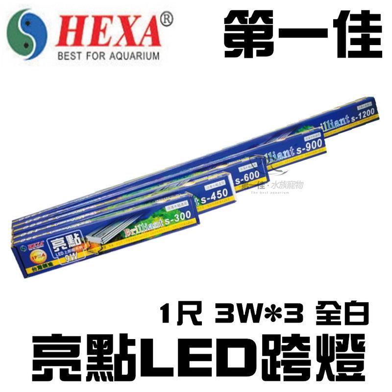 [第一佳 水族寵物] 台灣HEXA海薩 亮點LED跨燈 S300 1尺 3W*3 全白 免運