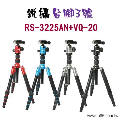 【RECSUR】銳攝台腳3號RS-3225AN+VQ-20 公司貨