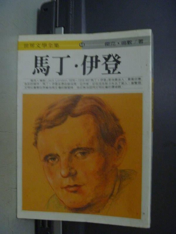 【書寶二手書T7/翻譯小說_OFP】馬丁伊登_林弘志