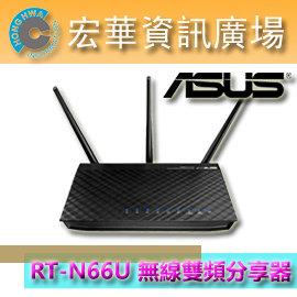 華碩科技 ASUS RT-N66U N900 450+450Mbps Gigabit 雙頻無線寬頻路由器/分享器/基地台/VPN功能/印表機伺服器/BT下載