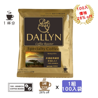 【DALLYN 】肯亞AA濾掛咖啡100入袋 Kenya AA   | DALLYN世界嚴選莊園