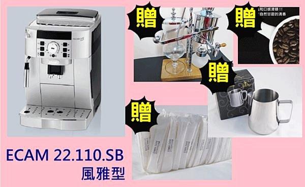 《愛鴨咖啡》Delonghi MAGNIFICAS ECAM 22.110.SB 風雅型 全自動咖啡機 贈4大好禮