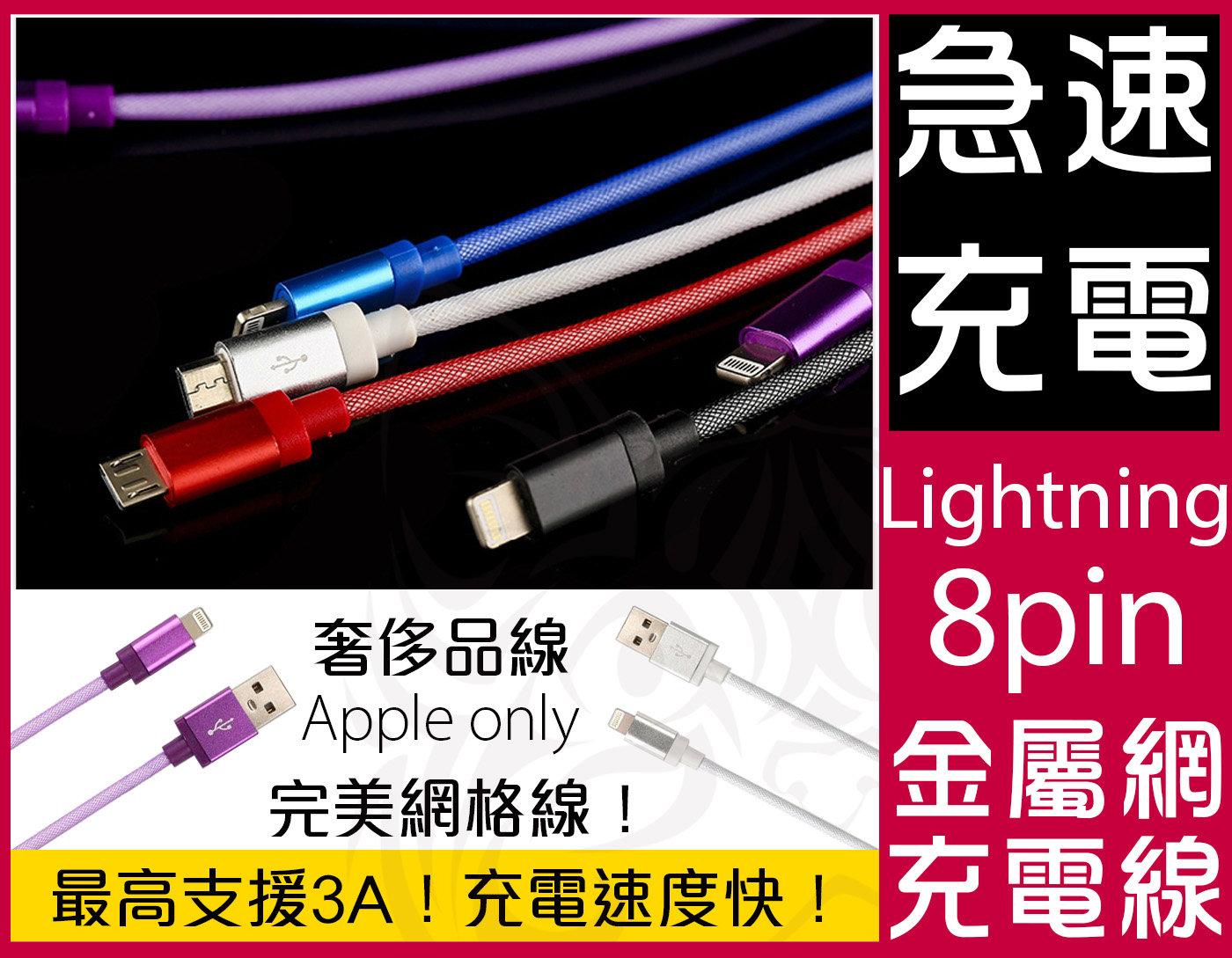 iPhone 6S Plus 可用 奢侈品線 充電 傳輸 線【D-I5-014】可支援3A 類原廠品質 編織線 隨機出貨