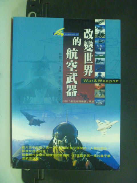 【書寶二手書T7/軍事_OHH】改變世界的航空武器_焦國麗