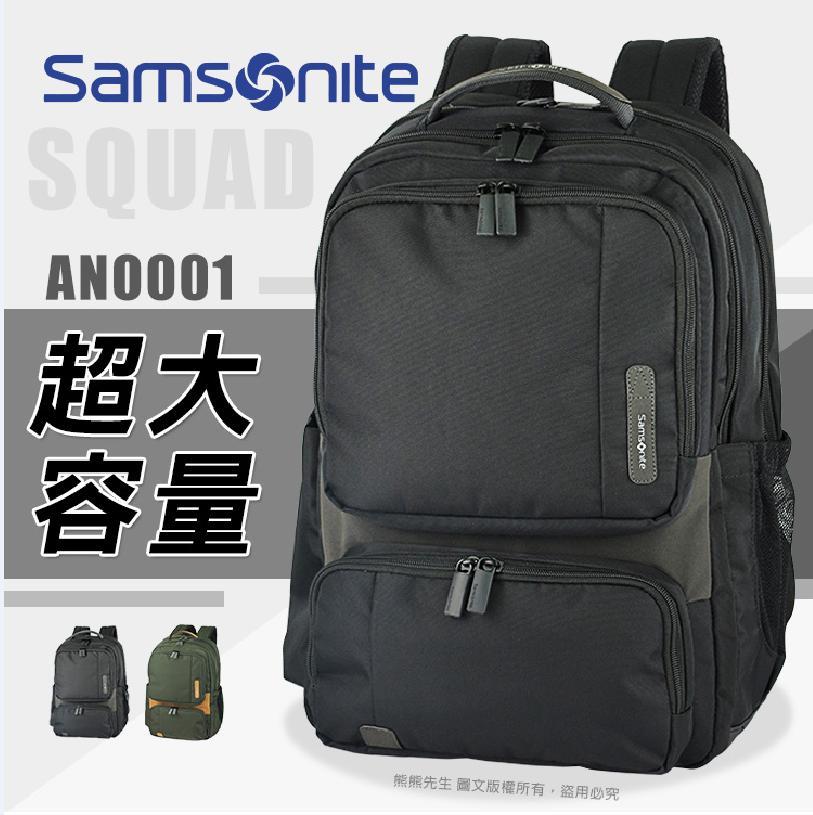 《熊熊先生》Samsonite新秀麗SQUAD系列AN0電腦平板層 14吋筆電包 後背包 可插行李箱拉桿輕量