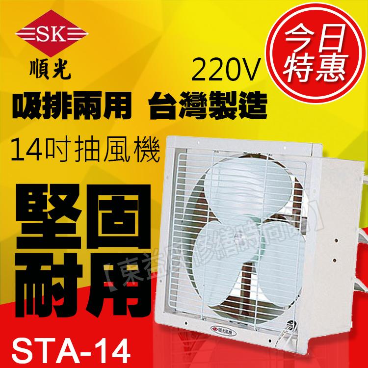 STA-14 220V 順光 壁式通風機 換氣機【東益氏】售暖風乾燥機  風扇 吊扇 暖風機