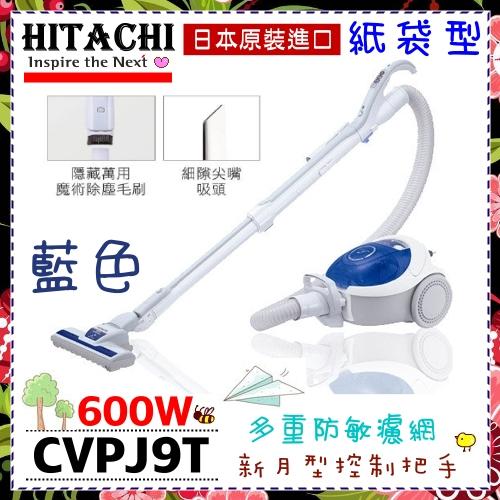 【日立家電】600W*大吸力*紙袋型吸塵器《CVPJ9T》日本原裝.全新原廠貨.防敏清潔濾網