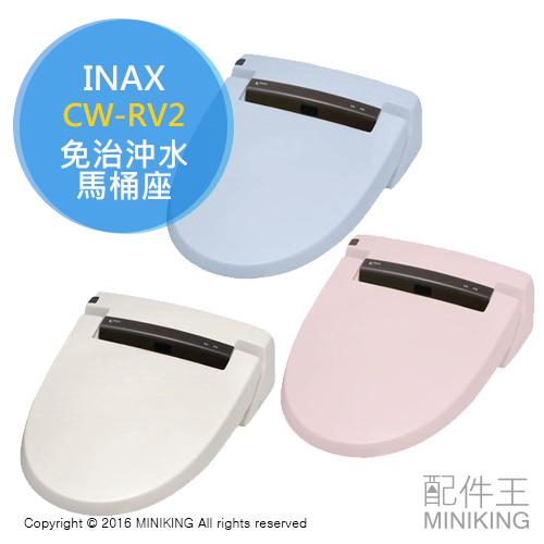 【配件王】日本代購 INAX CW-RV2 免治沖水馬桶座 溫水洗淨便座 日本製 三色