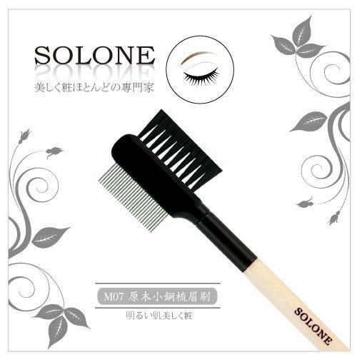 SOLONE 專業刷具 M07 兩用鋼製睫眉刷 ☆真愛香水★