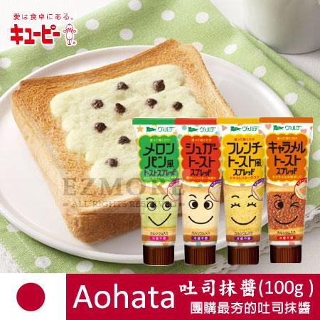 日本最夯 Aohata 吐司抹醬 100g 土司醬 吐司 抹醬 烤抹醬【N101540】