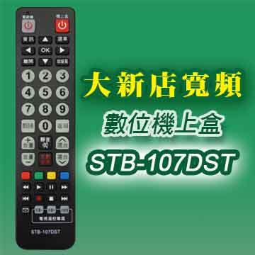 【遙控天王】STB-107DST-第四台有線電視數位機上盒專用遙控器(適用:大新店寬頻)