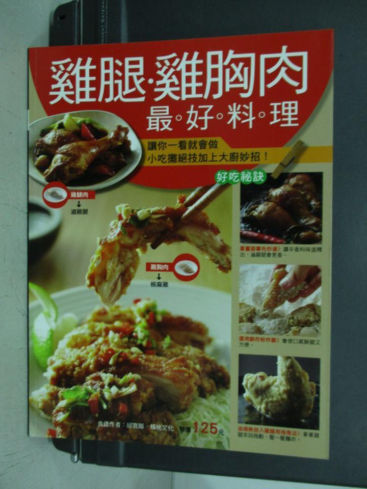 【書寶二手書T1/餐飲_ZJF】料理講堂系列_166期_雞腿雞胸肉最好料理