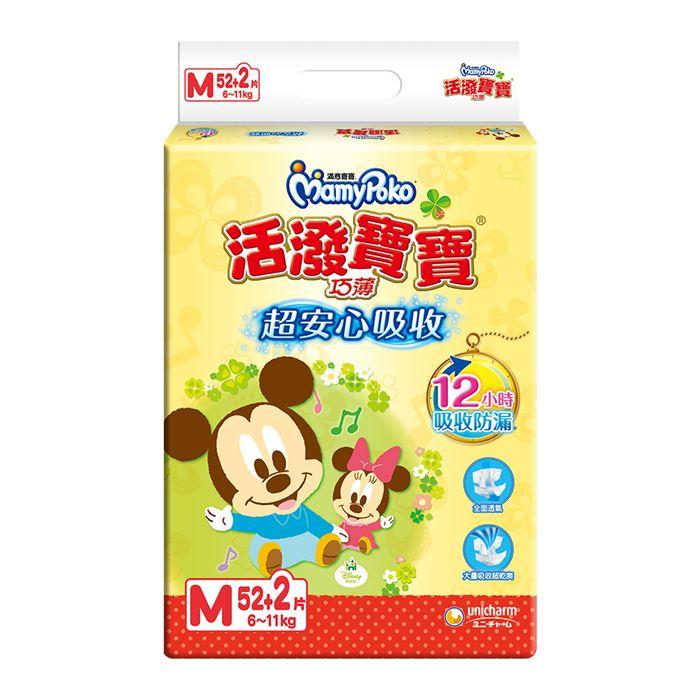 活潑寶寶 巧薄 紙尿褲 尿布 M52+2 片/包