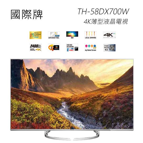 Panasonic 國際牌 TH-58DX700W 58吋 4K薄型液晶電視