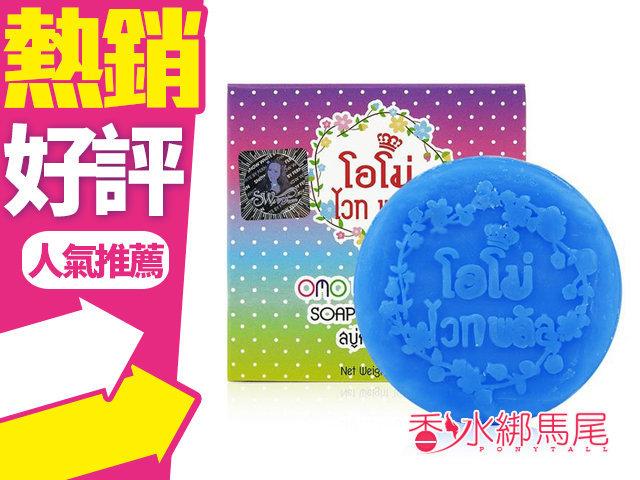 泰國 OMO WHITE PLUS SOAP 美白皂 100g 彩虹皂升級版◐香水綁馬尾◐