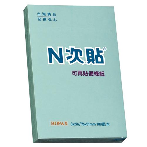"""【N次貼】 61111 藍 3""""X2""""  便條紙/便利貼(100張/本)"""