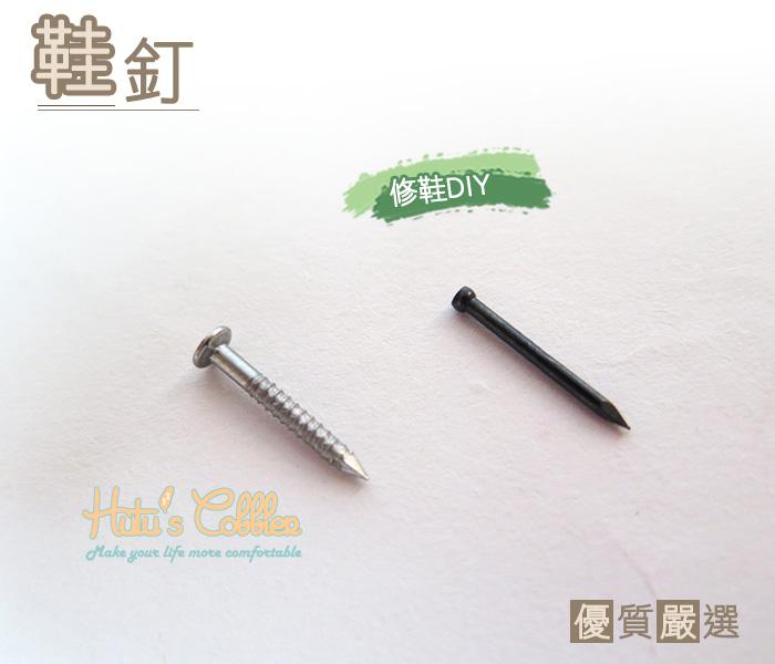 ○糊塗鞋匠○ 優質鞋材 N54 台灣製造 鞋釘 修理皮鞋 換底 DIY 5分